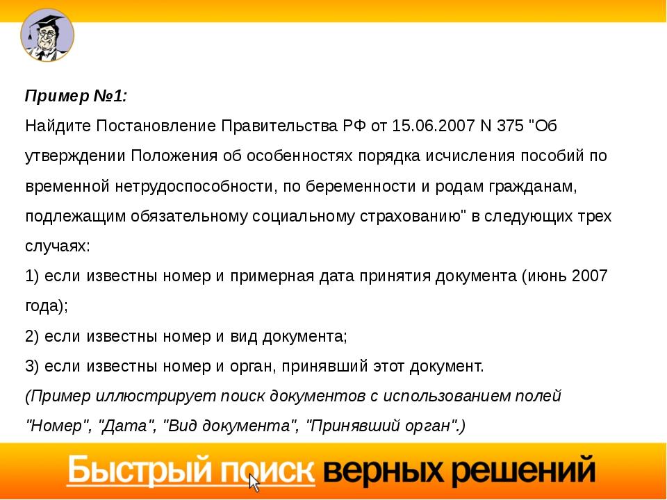"""Пример №1: Найдите Постановление Правительства РФ от 15.06.2007 N 375 """"Об утв..."""