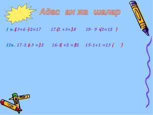 І н.13+6 –2=17 17-2 +3=18 19- 9 +2=12 ІІн. 17-2 +3 =12 16-2 +2 =12 15-1+1 =13