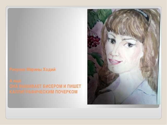 Рисунок Марины Ходий А ещё ОНА ВЫШИВАЕТ БИСЕРОМ И ПИШЕТ КАЛЛИГРАФИЧЕСКИМ ПОЧЕ...