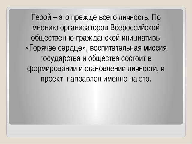 Герой – это прежде всего личность. По мнению организаторов Всероссийской общ...
