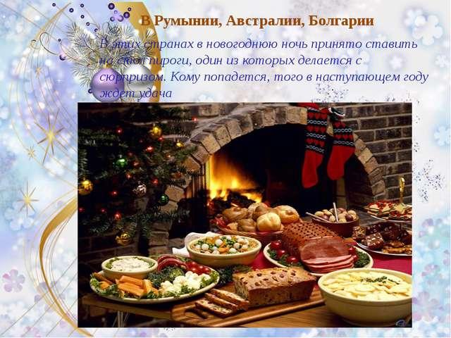 В этих странах в новогоднюю ночь принято ставить на стол пироги, один из кото...