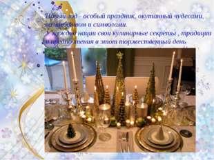 Новый год - особый праздник, окутанный чудесами, волшебством и символами. У к