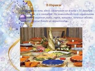 В Израиле Новогоднюю ночь здесь отмечают не в ночь с 31 декабря на 1 января,