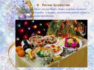 В России, Белоруссии Блюда на столе могут быть самые разные: начиная от зали