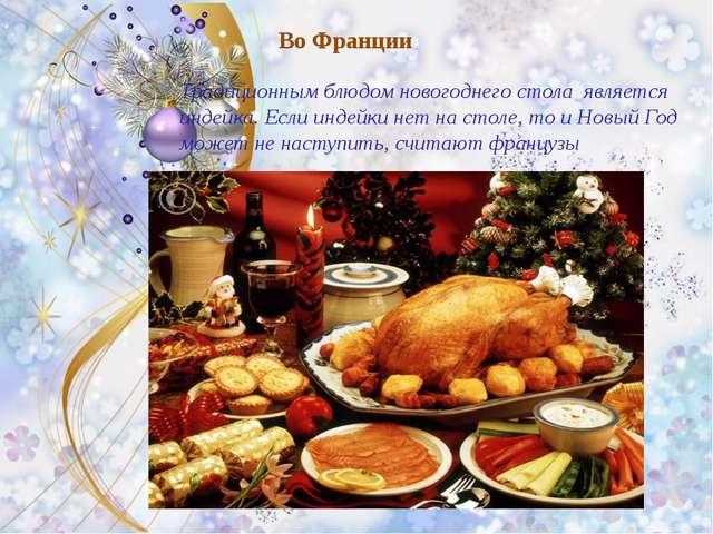 Традиционным блюдом новогоднего стола является индейка. Если индейки нет на с...