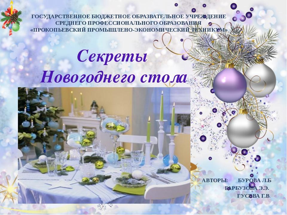 Секреты Новогоднего стола АВТОРЫ: БУРОВА Л.Б ГАРБУЗОВА Э.Э. ГУСЕВА Г.В. ГОСУД...