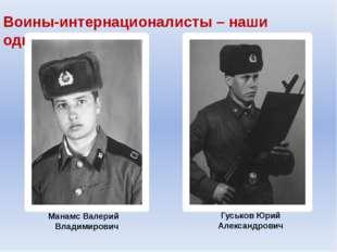 Воины-интернационалисты – наши односельчане Манамс Валерий Владимирович Гуськ