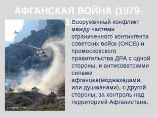 АФГАНСКАЯ ВОЙНА (1979-1989) Вооружённый конфликт между частями ограниченного