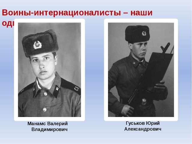 Воины-интернационалисты – наши односельчане Манамс Валерий Владимирович Гуськ...
