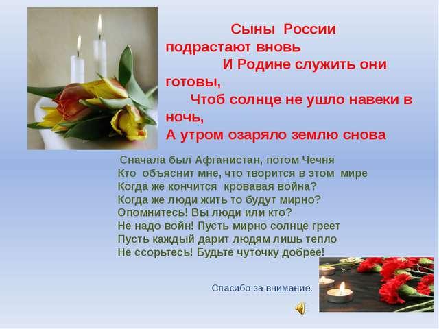 Сыны России подрастают вновь И Родине служить они готовы, Чтоб солнце не ушл...