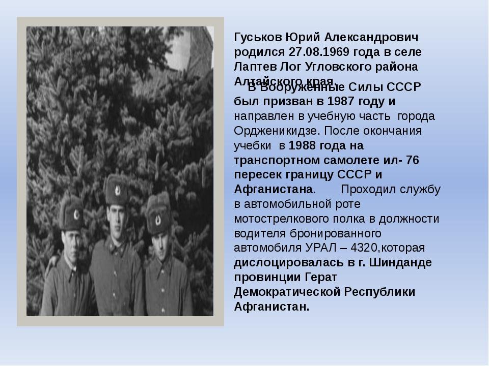 Гуськов Юрий Александрович родился 27.08.1969 года в селе Лаптев Лог Угловско...