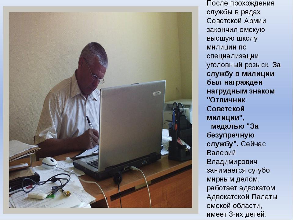 После прохождения службы в рядах Советской Армии закончил омскую высшую школу...