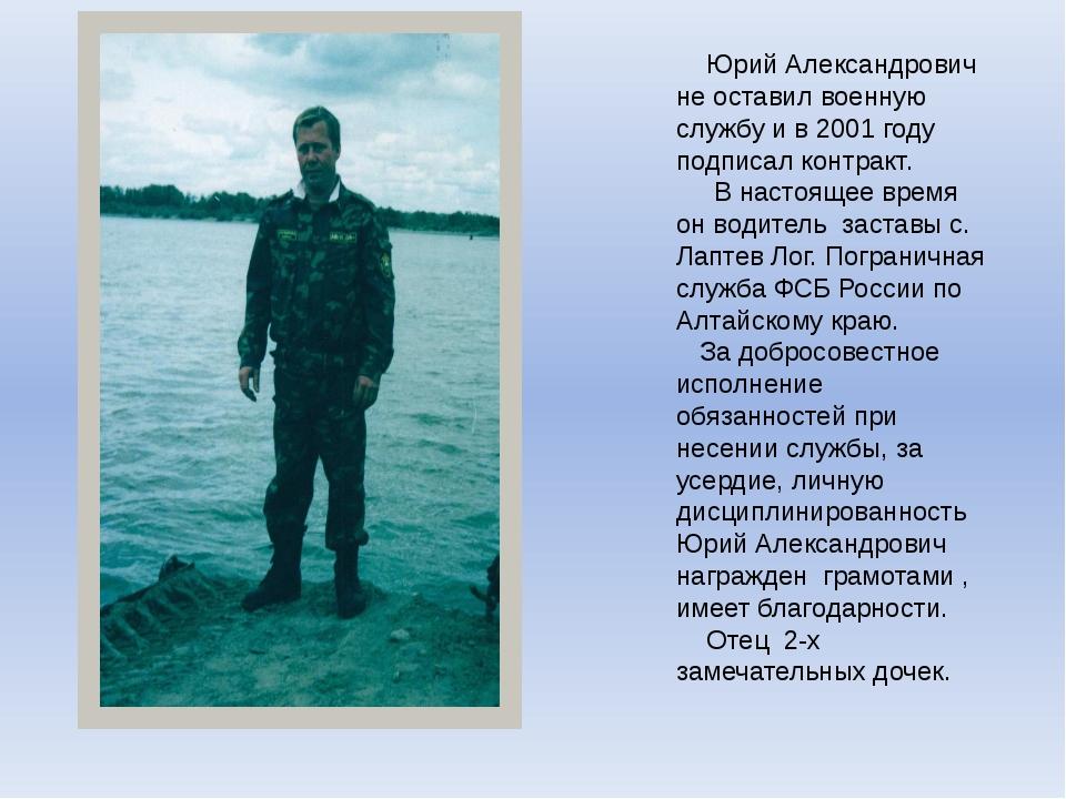 Юрий Александрович не оставил военную службу и в 2001 году подписал контракт...