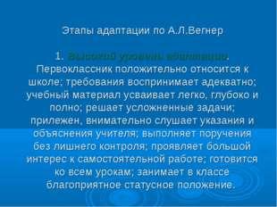 Этапы адаптации по А.Л.Вегнер 1. Высокий уровень адаптации. Первоклассник пол