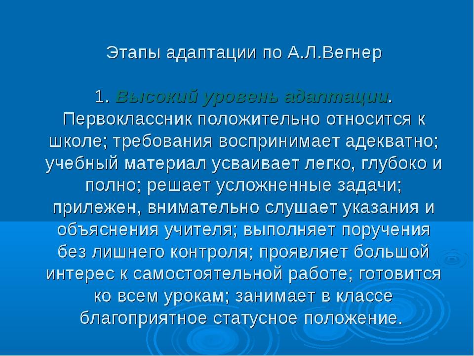 Этапы адаптации по А.Л.Вегнер 1. Высокий уровень адаптации. Первоклассник пол...