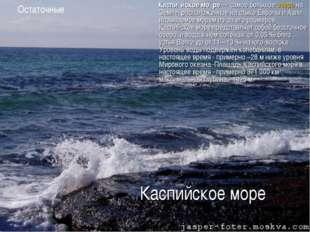 Каспийское море Каспи́йское мо́ре — самое большое озеро на Земле, расположенн