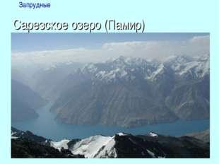 Сарезское озеро (Памир) Запрудные