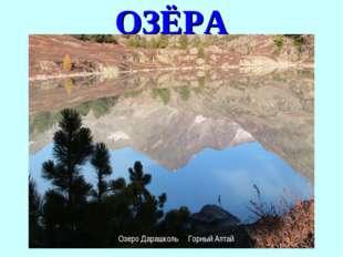 ОЗЁРА Озеро Дарашколь Горный Алтай