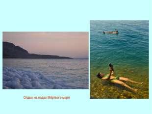 Отдых на водах Мёртвого моря