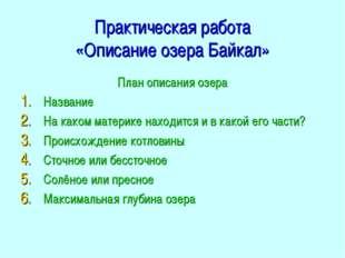Практическая работа «Описание озера Байкал» План описания озера Название На к