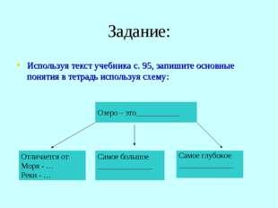 Задание: Используя текст учебника с. 95, запишите основные понятия в тетрадь