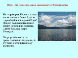 Озеро – это скопление воды в природном углублении на суше На территории Горно