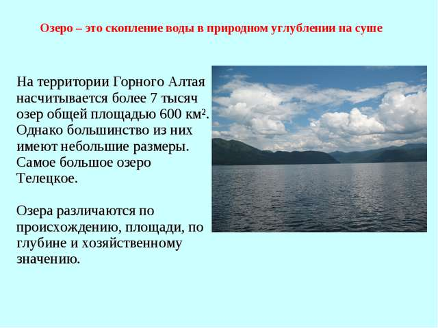 Озеро – это скопление воды в природном углублении на суше На территории Горно...
