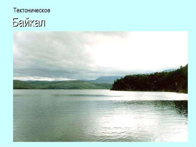 Байкал Тектоническое