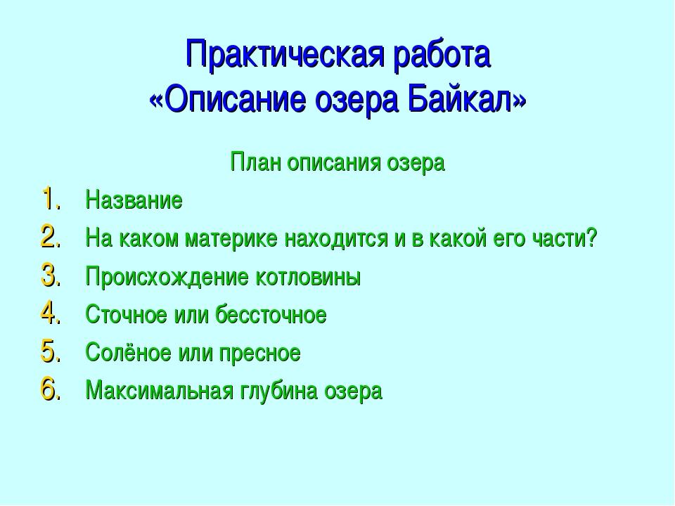 Практическая работа «Описание озера Байкал» План описания озера Название На к...