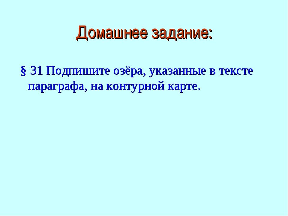 Домашнее задание: § 31 Подпишите озёра, указанные в тексте параграфа, на конт...