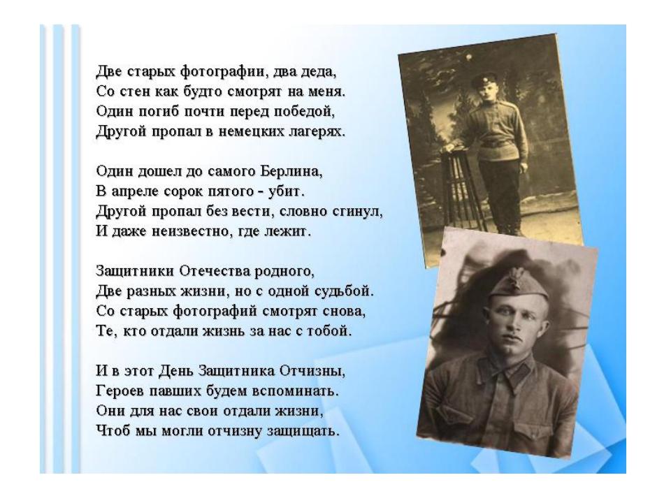 нем стихотворение с днем защитника отечества известных поэтов правилам игры, участники