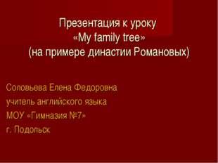 Презентация к уроку «My family tree» (на примере династии Романовых) Соловьев