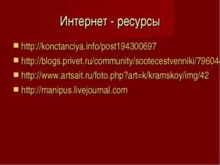 Интернет - ресурсы http://konctanciya.info/post194300697 http://blogs.privet.