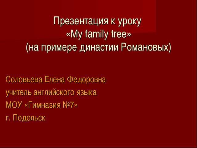 Презентация к уроку «My family tree» (на примере династии Романовых) Соловьев...