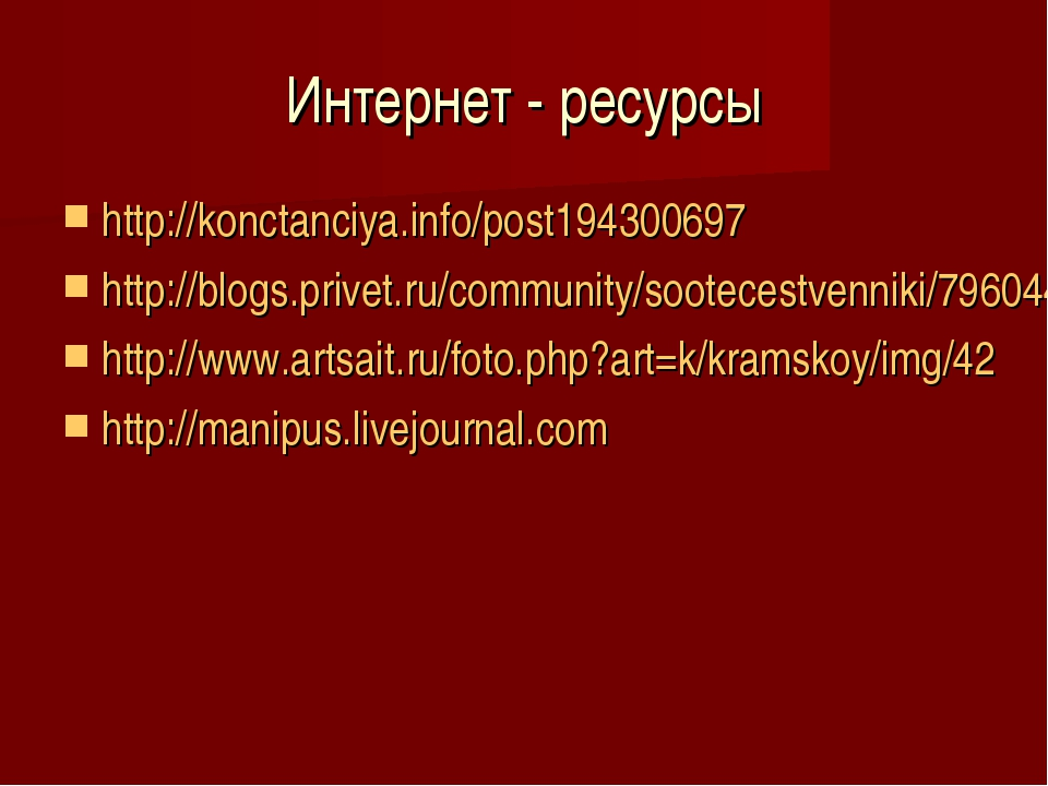 Интернет - ресурсы http://konctanciya.info/post194300697 http://blogs.privet....