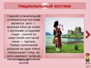 Замок Данробин Замок Инверари Гора Бен - Невис Бен-Невис- самая высокая гора