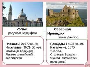 Уэльс ратуша в Кардиффе Северная Ирландия замок Данлюс Площадь: 20779 кв. км