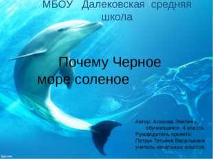 МБОУ Далековская средняя школа  Почему Черное море соленое Автор: А