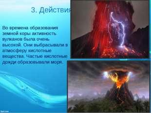3. Действия вулканов Во времена образования земной коры активность вулканов б