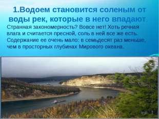 1.Водоем становится соленым от воды рек, которые в него впадают. Странная зак