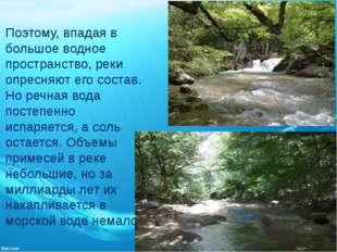 Поэтому, впадая в большое водное пространство, реки опресняют его состав. Но