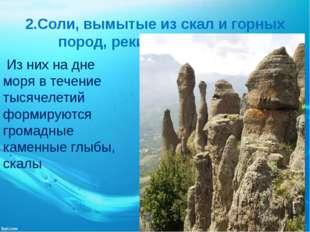 2.Соли, вымытые из скал и горных пород, реки несут в море. Из них на дне моря