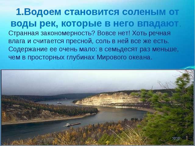 1.Водоем становится соленым от воды рек, которые в него впадают. Странная зак...