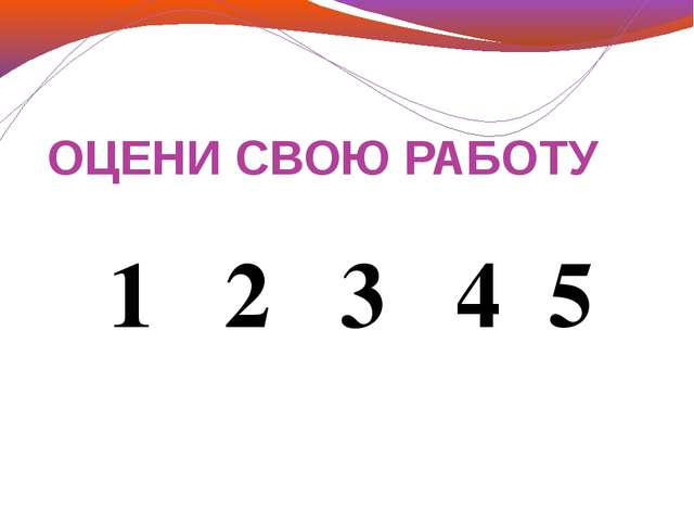 ОЦЕНИ СВОЮ РАБОТУ 1 2 3 4 5