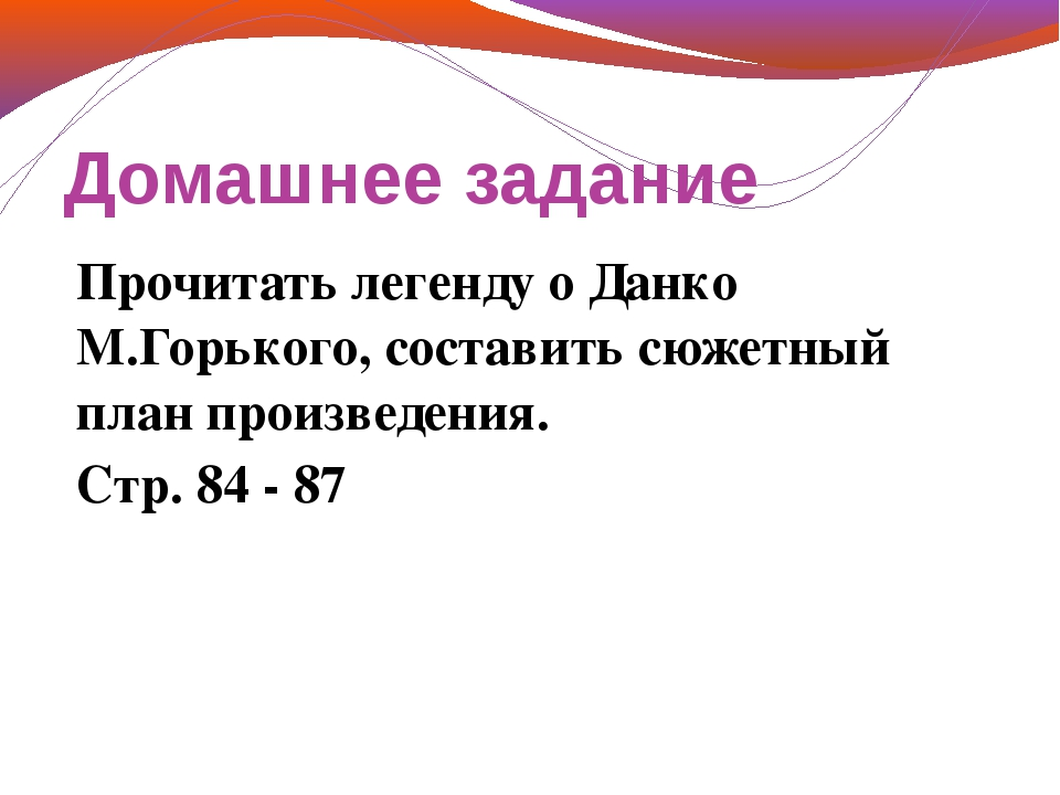 Домашнее задание Прочитать легенду о Данко М.Горького, составить сюжетный пл...