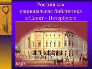 Российская национальная библиотека в Санкт - Петербурге