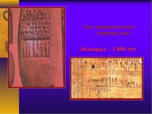Эти глиняные плитки – страницы книг Их возраст - 5 000 лет