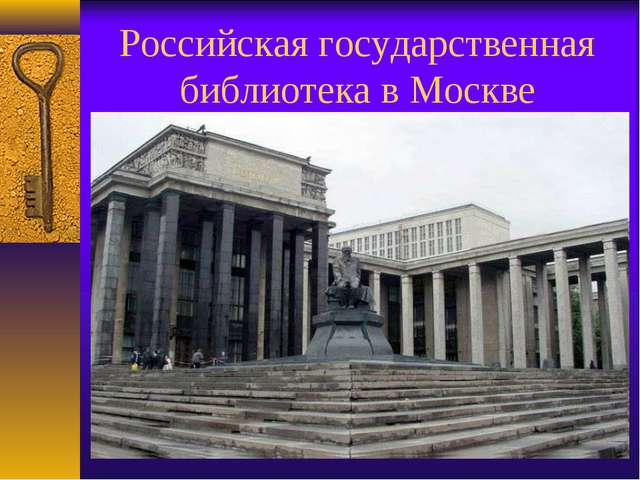 Российская государственная библиотека в Москве