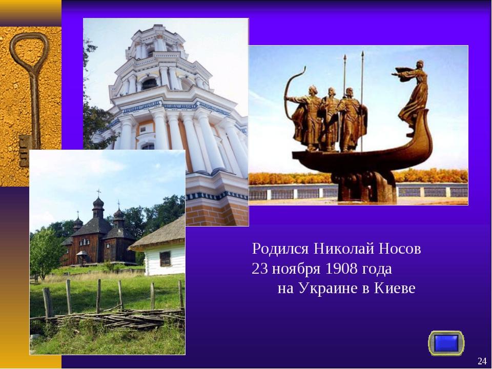 * Родился Николай Носов 23 ноября 1908 года на Украине в Киеве
