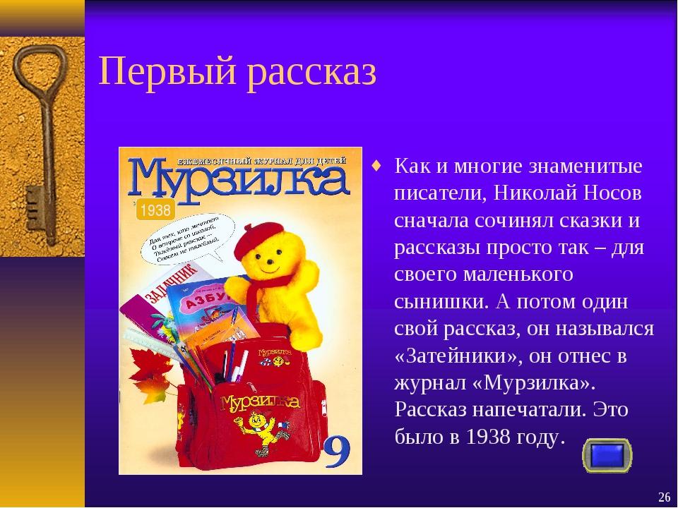 * Первый рассказ Как и многие знаменитые писатели, Николай Носов сначала сочи...